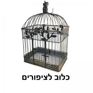 כלוב לציפורים