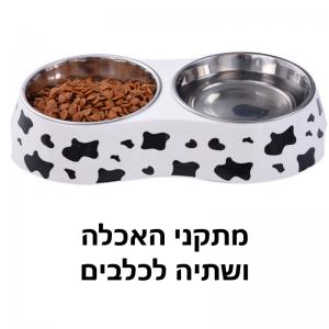 מתקני האכלה ושתיה לכלבים