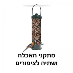 מתקני האכלה ושתיה לציפורים