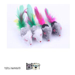 משחק צעצוע חתול 4 עכברים פרוותים עם נוצות