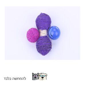 משחק צעצוע חתול 3 מיקס כדורים חוטים ופעמון