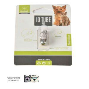 תג שמי נפתח מנירוסטה PET ID TUBE