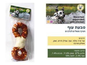 טבעת עוף 8′ מלופלף M+L Golden Panda for Dogs