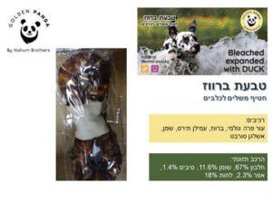 טבעת ברווז 8′ מלופלף M+L Golden Panda for Dogs
